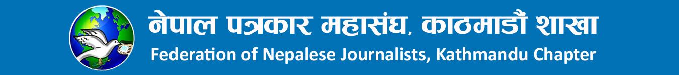 नेपाल पत्रकार महासंघ, काठमाडौँ जिल्ला साखा